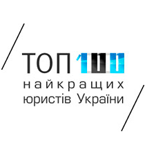 Top 100 best lawyers of Ukraine