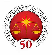 50 Leading law firms in Ukraine